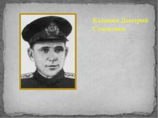 Калинин Дмитрий Семёнович