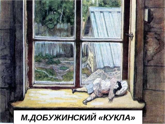 М.ДОБУЖИНСКИЙ «КУКЛА»