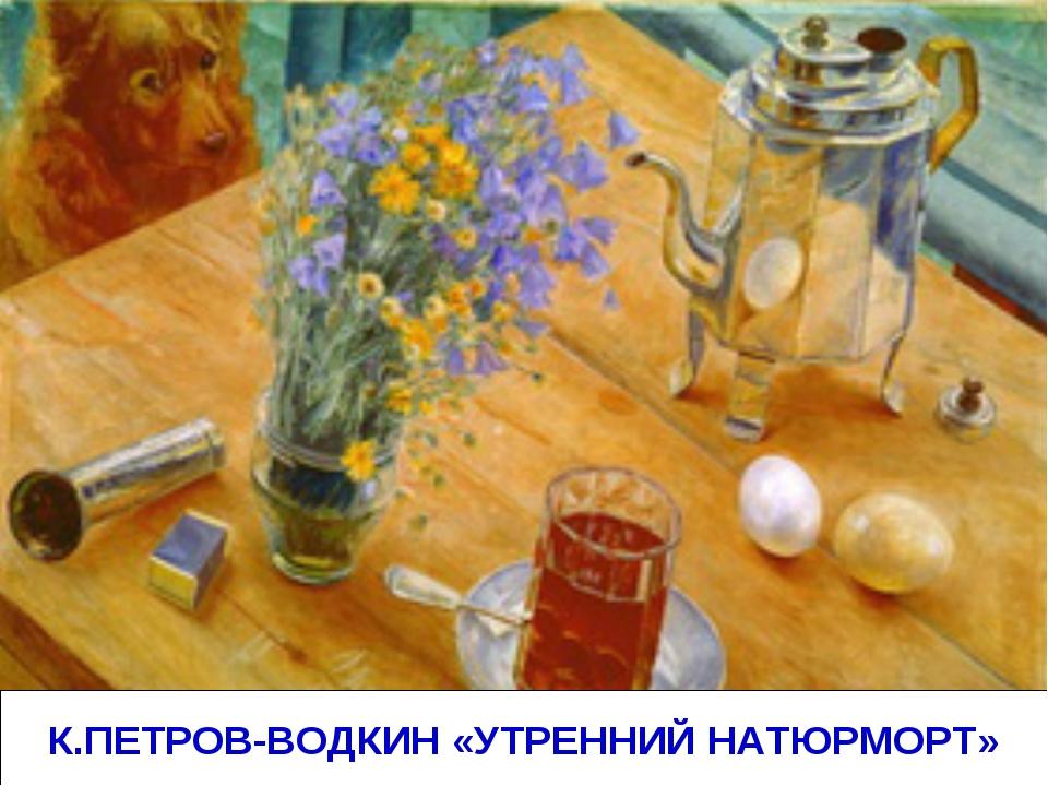 К.ПЕТРОВ-ВОДКИН «УТРЕННИЙ НАТЮРМОРТ»