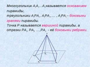 Многоугольник A1A2…An называется основанием пирамиды, треугольники A1PA2 ,