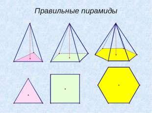 Правильные пирамиды