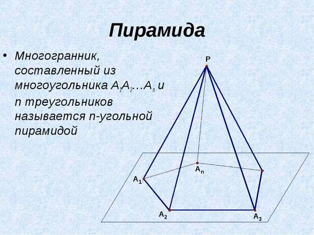 Пирамида Многогранник, составленный из многоугольника A1A2…An и n треугольник...