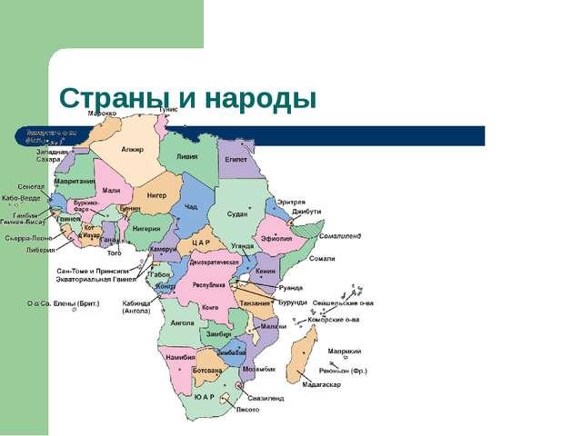 Страны и народы
