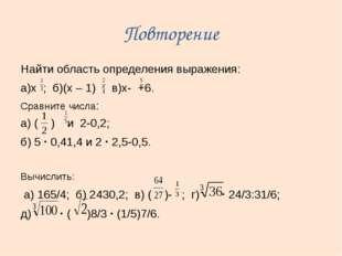 Повторение Найти область определения выражения: а)х ; б)(х – 1) ; в)х- +6. Ср