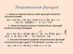 Показательная функция 1. Какие из перечисленных ниже функций являются показат