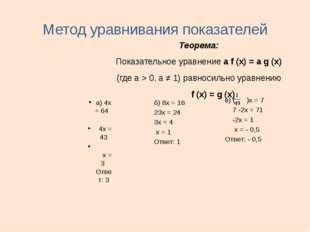 Метод уравнивания показателей Теорема: Показательное уравнение a f (x) = a g