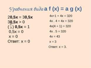 Уравнения вида a f (x) = a g (x) 4х+1 + 4х = 320 4х . 4 + 4х = 320 4х(4 + 1)