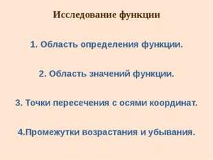 Исследование функции 1. Область определения функции. 2. Область значений функ
