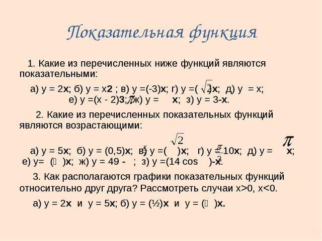 Показательная функция 1. Какие из перечисленных ниже функций являются показат...