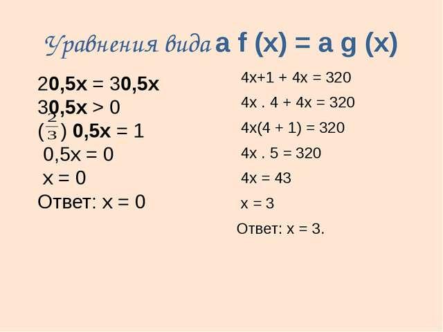 Уравнения вида a f (x) = a g (x) 4х+1 + 4х = 320 4х . 4 + 4х = 320 4х(4 + 1)...