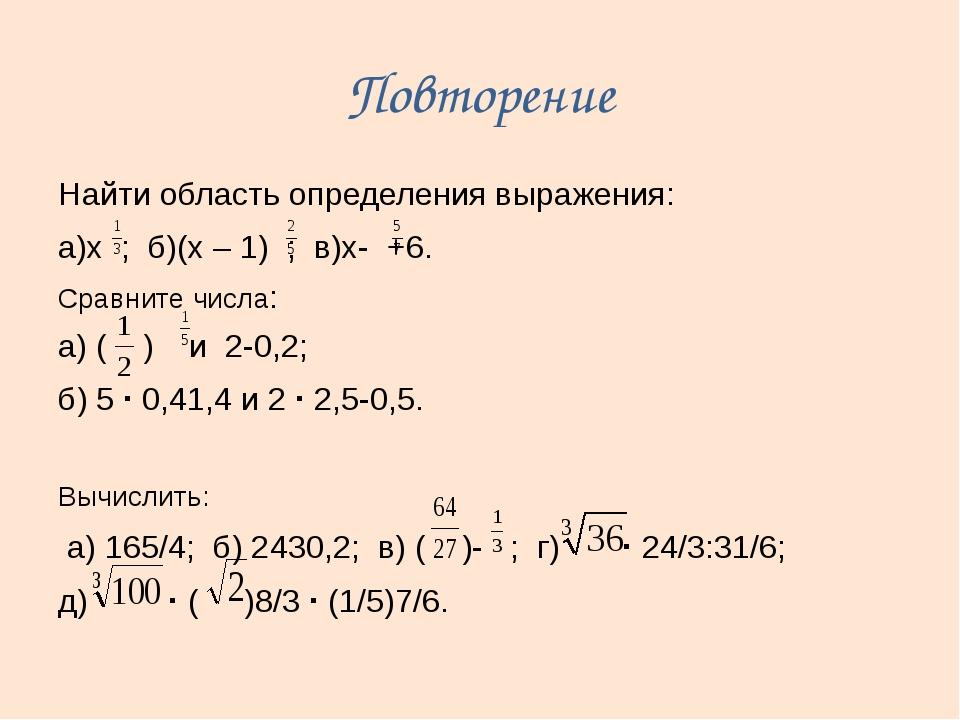 Повторение Найти область определения выражения: а)х ; б)(х – 1) ; в)х- +6. Ср...