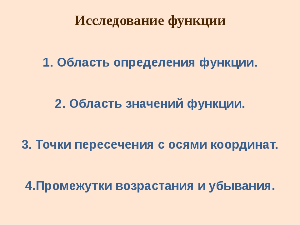 Исследование функции 1. Область определения функции. 2. Область значений функ...