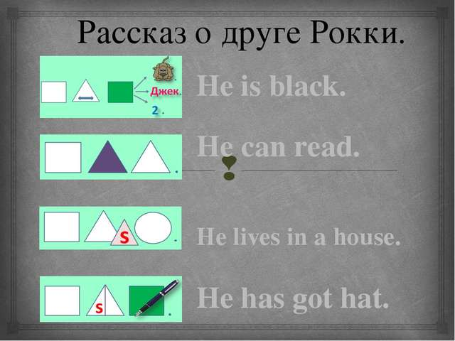 Рассказ о друге Рокки. He is black. He can read. He lives in a house. He has...