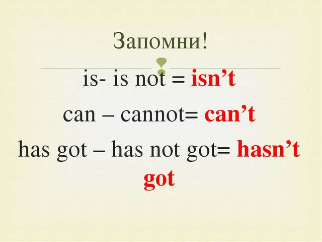 is- is not = isn't can – cannot= can't has got – has not got= hasn't got Запо...