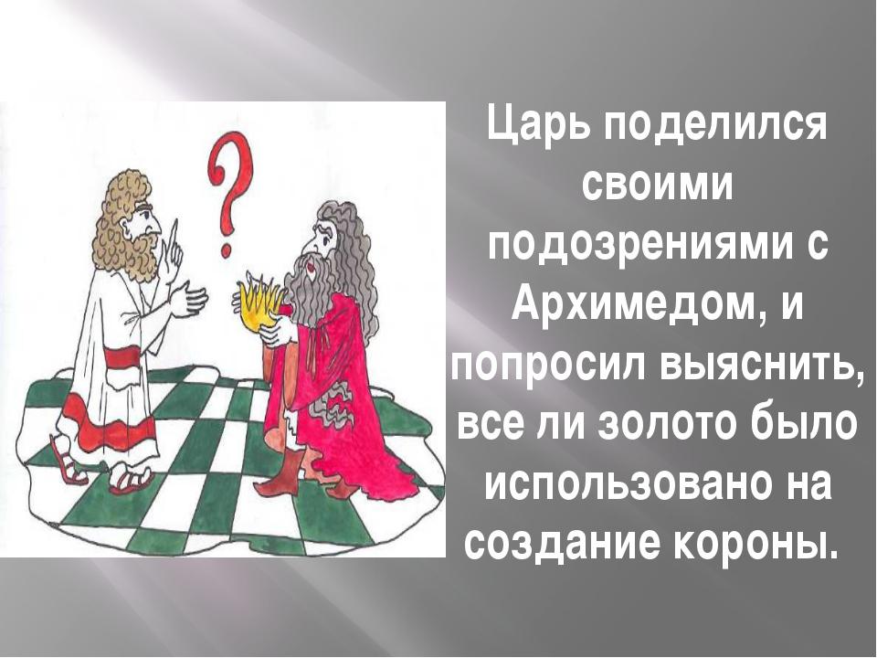 Царь поделился своими подозрениями с Архимедом, и попросил выяснить, все ли з...