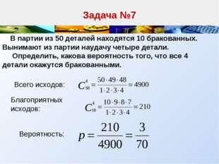 Задача №7 В партии из 50 деталей находятся 10 бракованных. Вынимают из партии