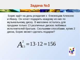 Задача №3 Борис идёт на день рождения к близнецам Алексею и Ивану. Он хочет п