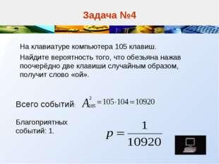 Задача №4 На клавиатуре компьютера 105 клавиш. Найдите вероятность того, что