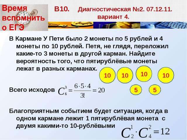 В10. Диагностическая №2. 07.12.11. вариант 4. В Кармане У Пети было 2 монеты...