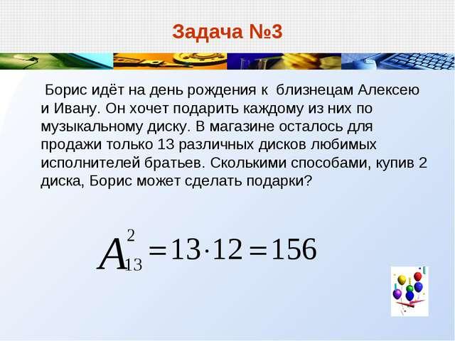 Задача №3 Борис идёт на день рождения к близнецам Алексею и Ивану. Он хочет п...