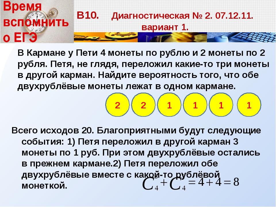 Всего исходов 20. Благоприятными будут следующие события: 1) Петя переложил в...