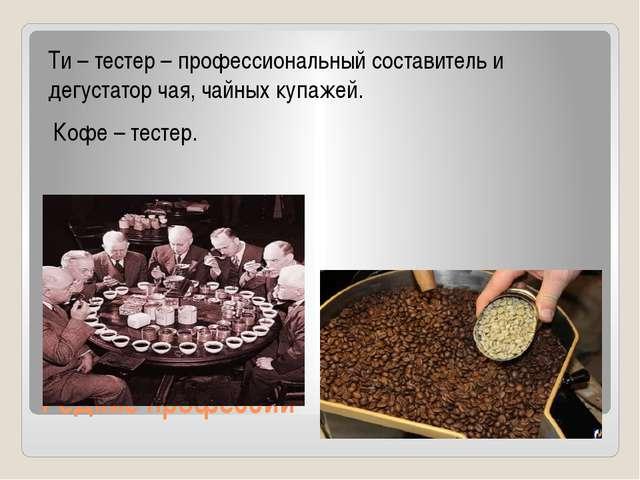 Редкие профессии Ти – тестер – профессиональный составитель и дегустатор чая,...