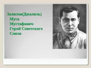 Залилов(Джалиль) Муса Мустафович- Герой Советского Союза