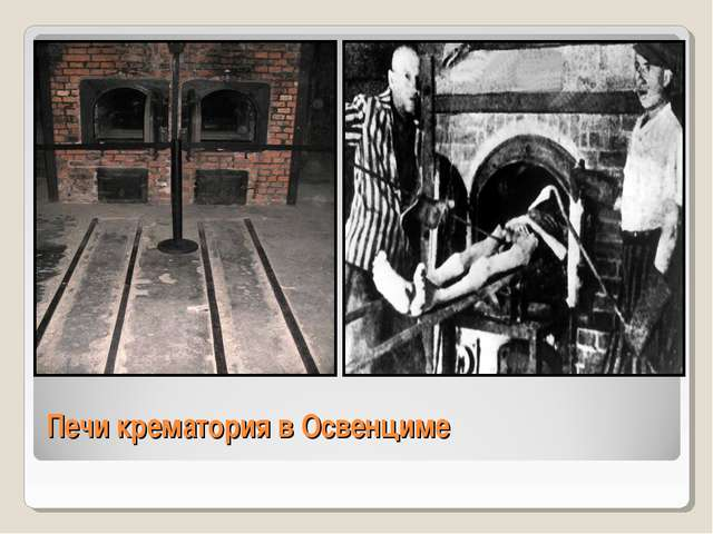 Печи крематория в Освенциме