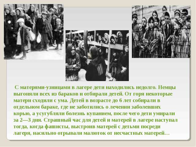 С матерями-узницами в лагере дети находились недолго. Немцы выгоняли всех из...