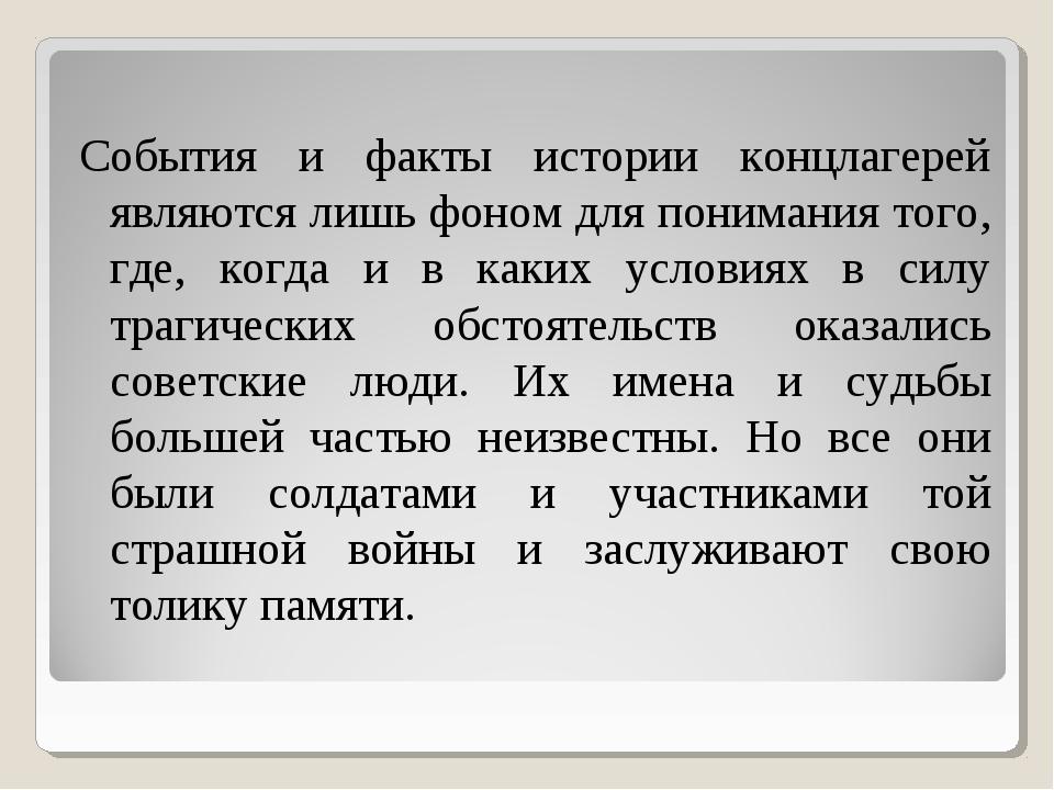 События и факты истории концлагерей являются лишь фоном для понимания того,...