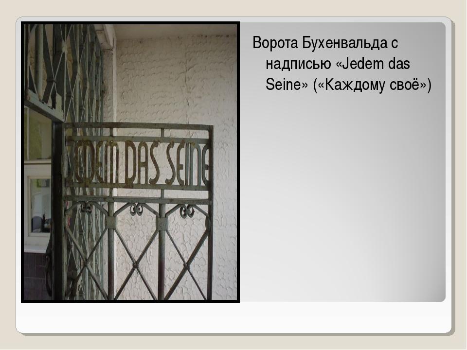 Ворота Бухенвальда с надписью «Jedem das Seine» («Каждому своё»)
