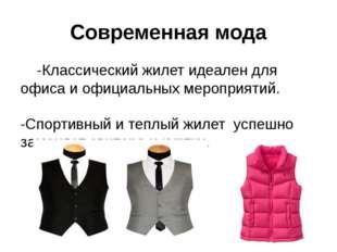 Современная мода -Классический жилет идеален для офиса и официальных мероприя