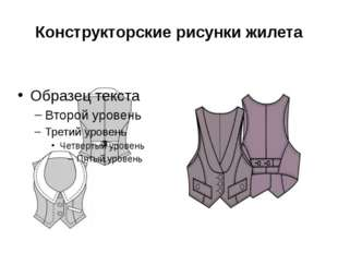 Конструкторские рисунки жилета
