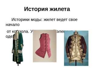 История жилета Историки моды: жилет ведет свое начало от комзола. Утепляющий