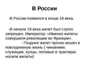 В России -В России появился в конце 18 века. -В начале 19 века жилет был стро