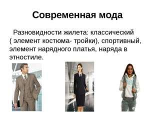 Современная мода Разновидности жилета: классический ( элемент костюма- тройки