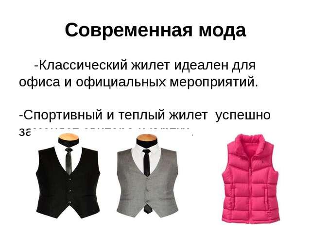 Современная мода -Классический жилет идеален для офиса и официальных мероприя...
