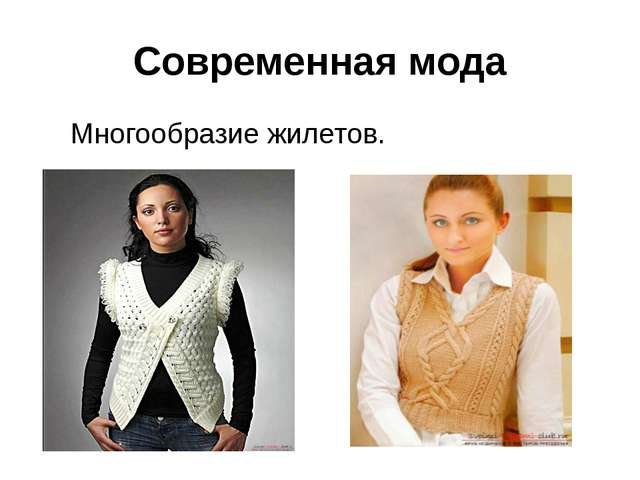 Современная мода Многообразие жилетов.