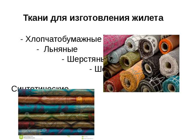 Ткани для изготовления жилета - Хлопчатобумажные - Льняные - Шерстяные - Шелк...