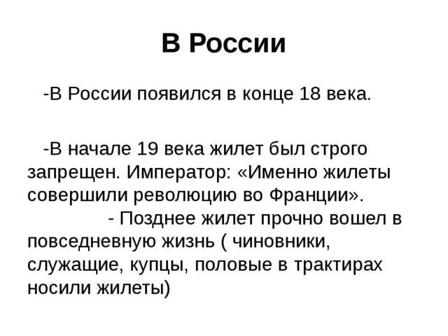 В России -В России появился в конце 18 века. -В начале 19 века жилет был стро...