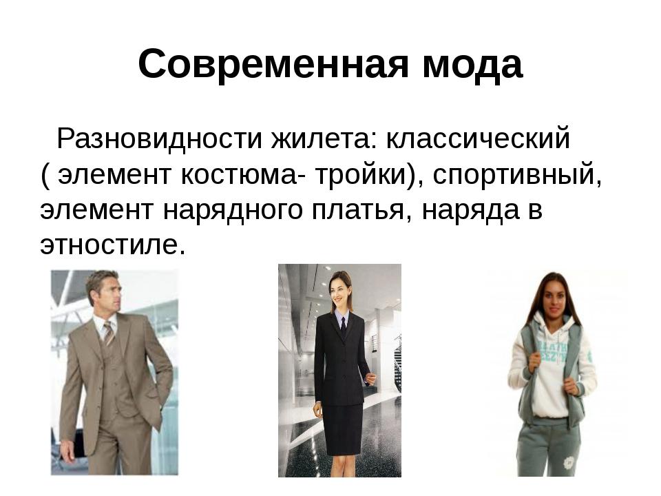 Современная мода Разновидности жилета: классический ( элемент костюма- тройки...