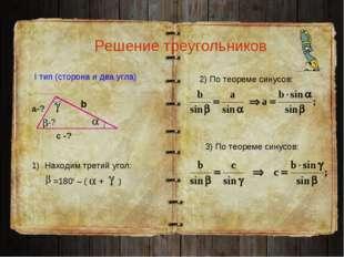 Решение треугольников I тип (сторона и два угла) а-? с -? b -? Находим третий