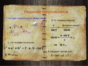 Решение треугольников II тип (две стороны и угол между ними) а с -? b -? 3) Н