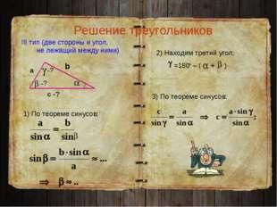 Решение треугольников III тип (две стороны и угол, не лежащий между ними) а с