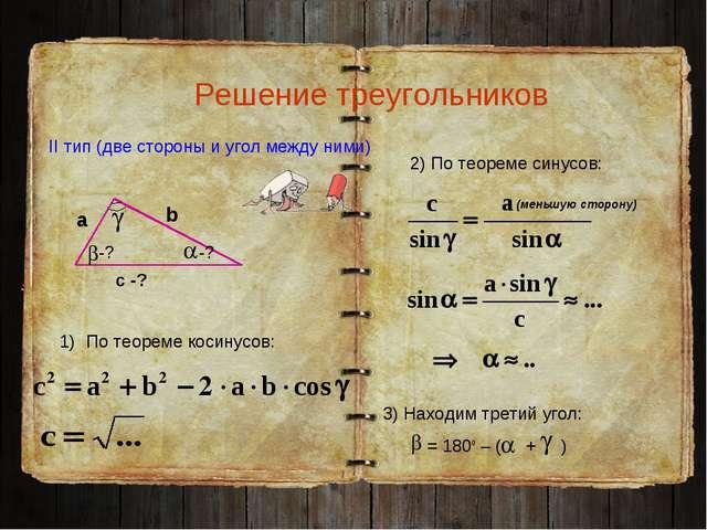 Решение треугольников II тип (две стороны и угол между ними) а с -? b -? 3) Н...