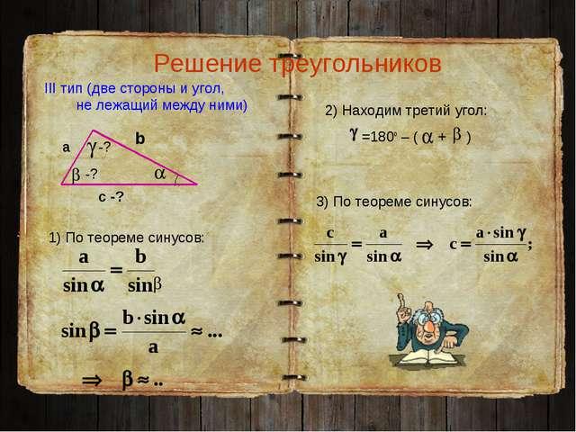 Решение треугольников III тип (две стороны и угол, не лежащий между ними) а с...