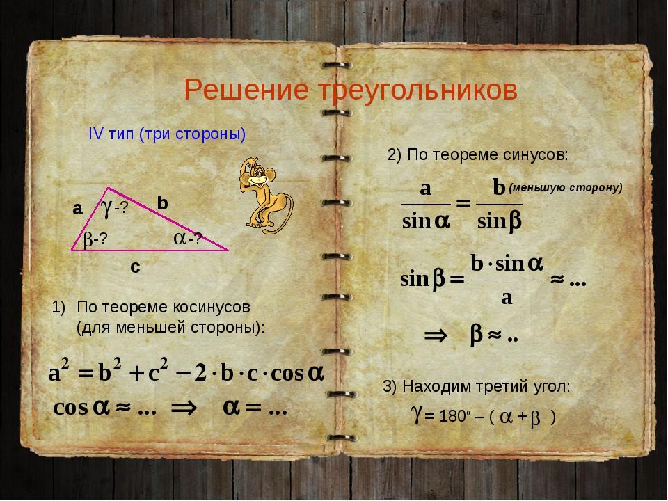Решение треугольников IV тип (три стороны) а с b -? 3) Находим третий угол: =...