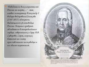 """""""Победитель всех неприятелей России на морях…"""" - так назвал император Алексан"""