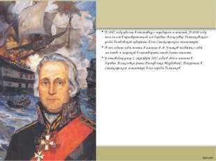 В 1807 годууволен в отставку с мундиром и пенсией. В 1810 году поселился в п