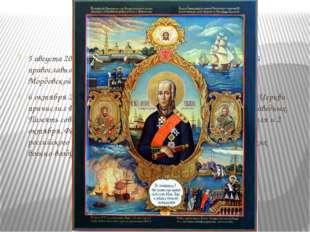 5 августа2001 годаадмирал Ушаков былканонизированРусской православной цер